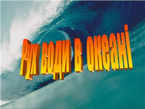 Рух води в океані