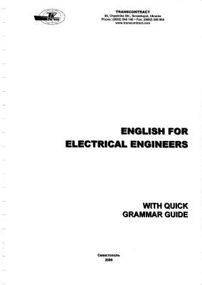 English for Marine Electrical Engineers / Английский язык для судовых электромехаников + Audio