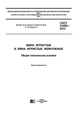 ГОСТ 31492-2012 Вина игристые и вина игристые жемчужные. Общие технические условия