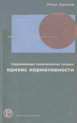 Ерохов И.А. Современные политические теории: кризис нормативности