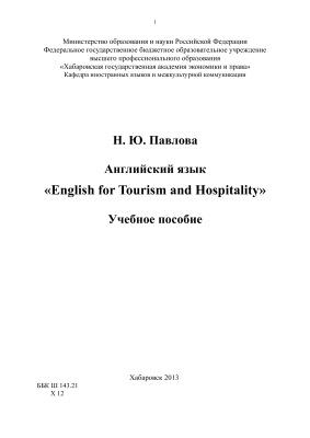 Павлова Н.Ю. Английский язык English for Tourism and Hospitality