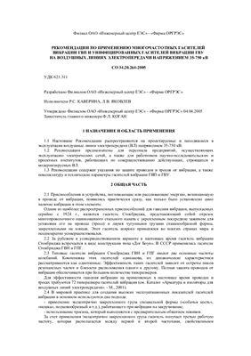 СО 34.20.264-2005 Рекомендации по применению многочастотных гасителей вибрации ГВП и унифицированных гасителей вибрации ГВУ на воздушных линиях электропередачи напряжением 35-750 кВ