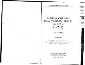 Таблицы стрельбы 122-мм танковой пушки обр. 1943 г. (Д-25Т)
