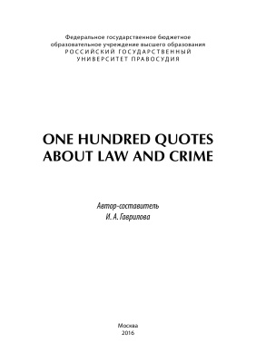 Гаврилова И.А. One hundred quotes about law and crime
