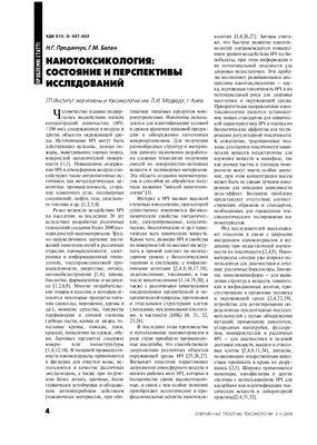 Проданчук Н.Г., Балан Г.М. Нанотоксикология: состояние и перспективы исследований