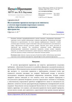 Ефремов А.К. Исследование процесса выстрела из миномета с учетом перетекания пороховых газов из трубки стабилизатора в заминное пространство