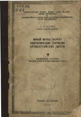 Бравин Е.Л. Новый метод расчета гидравлических тормозов артиллерийских систем