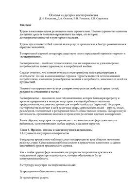 Елканова Д.И., Осипов Д.А., Романов В.В., Сорокина Е.В. Основы индустрии гостеприимства