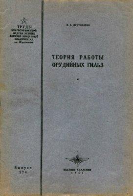 Протопопов В.А. Теория работы орудийных гильз