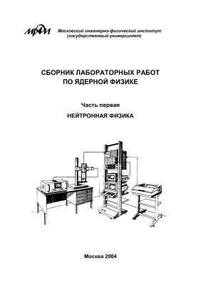 Добрецов Ю.П. (ред.) Сборник лабораторных работ по ядерной физике Часть 1. Нейтронная физика