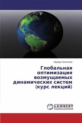 Смольяков Э.Р. Глобальная оптимизация возмущаемых динамических систем