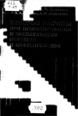 Тугунов П.И. и др.Типовые расчеты при проектировании и эксплуатации нефтебаз и нефтепроводов
