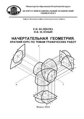 Белякова Е.И., Зелёный П.В. Начертательная геометрия. Краткий курс по темам графических работ