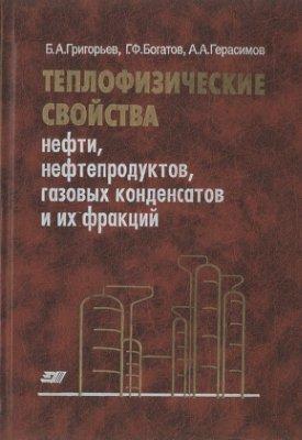 Григорьев Б.А., Богатов Г.Ф., Герасимов А.А. Теплофизические свойства нефти, нефтепродуктов, газовых конденсатов и их фракций