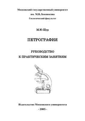 Шур М.Ю. Петрография. Руководство к практическим занятиям