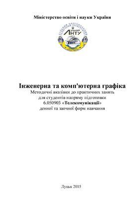 Величко В.Л. Інженерна та комп'ютерна графіка