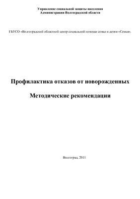 Маринцева Н.Г. (сост.) Профилактика отказов от новорожденных