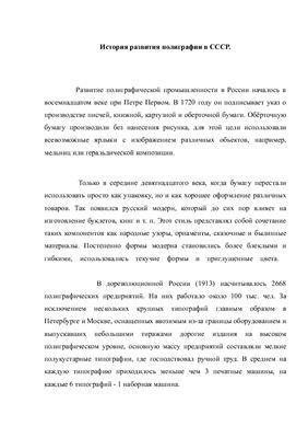 Доклад - История развития полиграфии в СССР