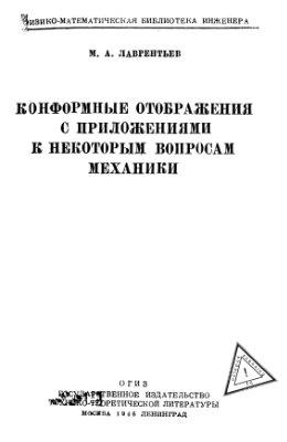 Лаврентьев М.А. Конформные отображения с приложениями к некоторым вопросам механики