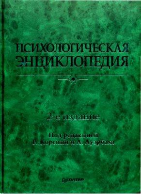 Корсини Р., Ауэрбах А. Психологическая энциклопедия