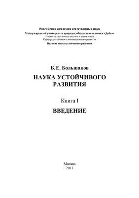 Большаков Б.Е. Наука устойчивого развития. Книга I. Введение