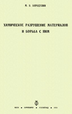 Бородулин М.В. Химическое разрушение материалов и борьба с ним