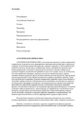 Реферат - Атлетика