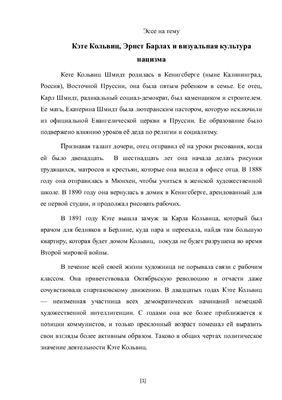 Кэте Кольвиц, Эрнст Барлах и визуальная культура нацизма