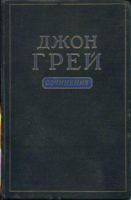 Грей Джон. Сочинения