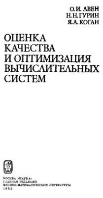 Авен О.И., Гурин Н.Н. Оценка качества и оптимизация вычислительных систем