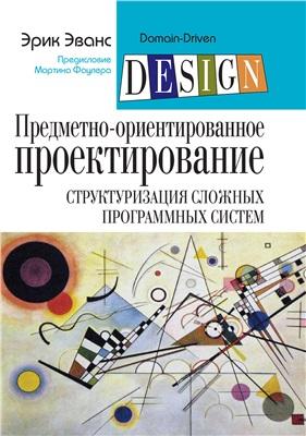 Эванс Эрик. Предметно-ориентированное проектирование (DDD): структуризация сложных программных систем