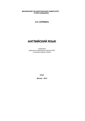 Скрябина И.А. Английский язык
