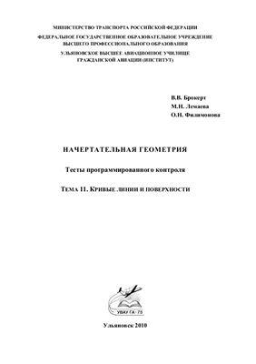Брокерт В.В., Лемаева М.Н., Филимонова О.Н. Начертательная геометрия. Тесты программированного контроля. Тема 11. Кривые линии и поверхности