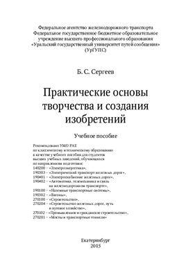 Сергеев Б.С. Практические основы творчества и создания изобретений