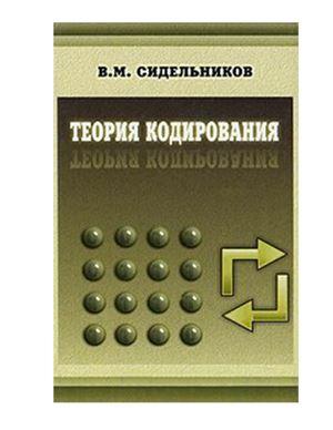 Сидельников В.М. Теория кодирования