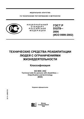ГОСТ Р 51079-2006 (ИСО 9999: 2002) Технические средства реабилитации людей с ограничениями жизнедеятельности. Классификация