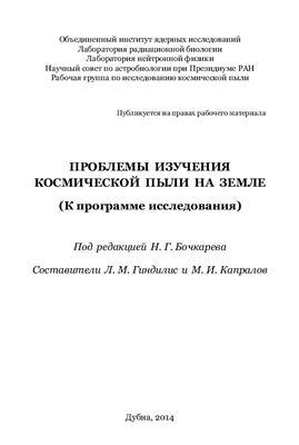 Гиндилис Л.М., Капралов М.И. Проблемы изучения космической пыли на Земле