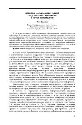 Захаров А.С. Методика формирования умений представления информации в курсе информатики