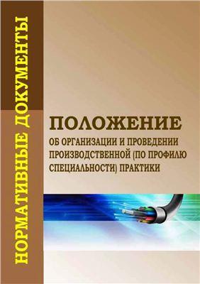 Положение об организации и проведении производственной (по профилю специальности) практики