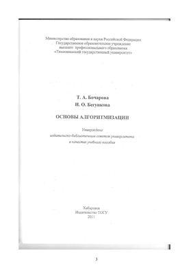 Бочарова Т.А., Бегункова Н.О. Основы алгоритмизации