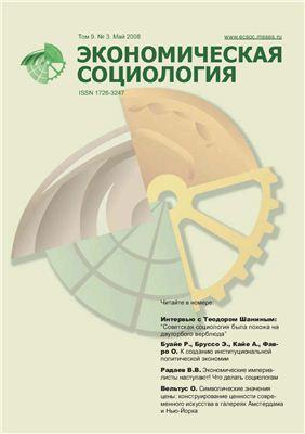 Экономическая социология 2008 №03