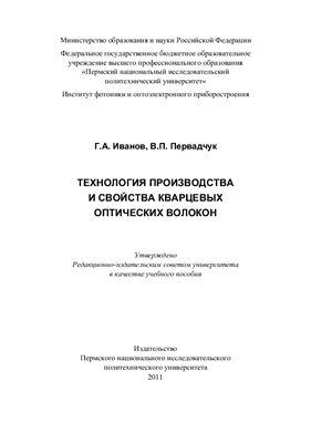 Иванов Г.А., Первадчук В.П. Технология производства и свойства кварцевых оптических волокон