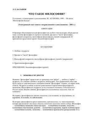 Балашов Л.Е. Что такое философия
