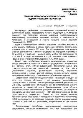 Шрагина Л.И. ТРИЗ как методологическая основа педагогического творчества