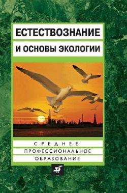 Петросова Р.А., Голов В.П., Сивоглазов В.И., Страут Е.К. Естествознание и основы экологии