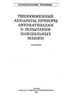 Быков А.В. Теплообменные аппараты, приборы автоматизации и испытания холодильных машин. Справочник