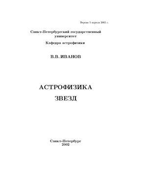 Иванов В.В. Астрофизика звезд