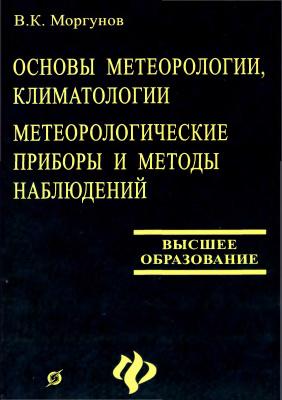 Моргунов В.К. Основы метеорологии,климатологии. Метеорологические приборы и методы измерений