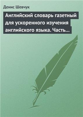 Шевчук Д.А. Английский словарь газетный для ускоренного изучения английского языка. Часть 1 (2500 слов)