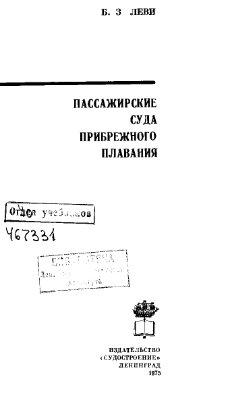 Леви Б.З. Пассажирские суда прибрежного плавания
